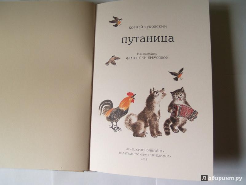 Иллюстрация 3 из 38 для Путаница - Корней Чуковский   Лабиринт - книги. Источник: Cовушка