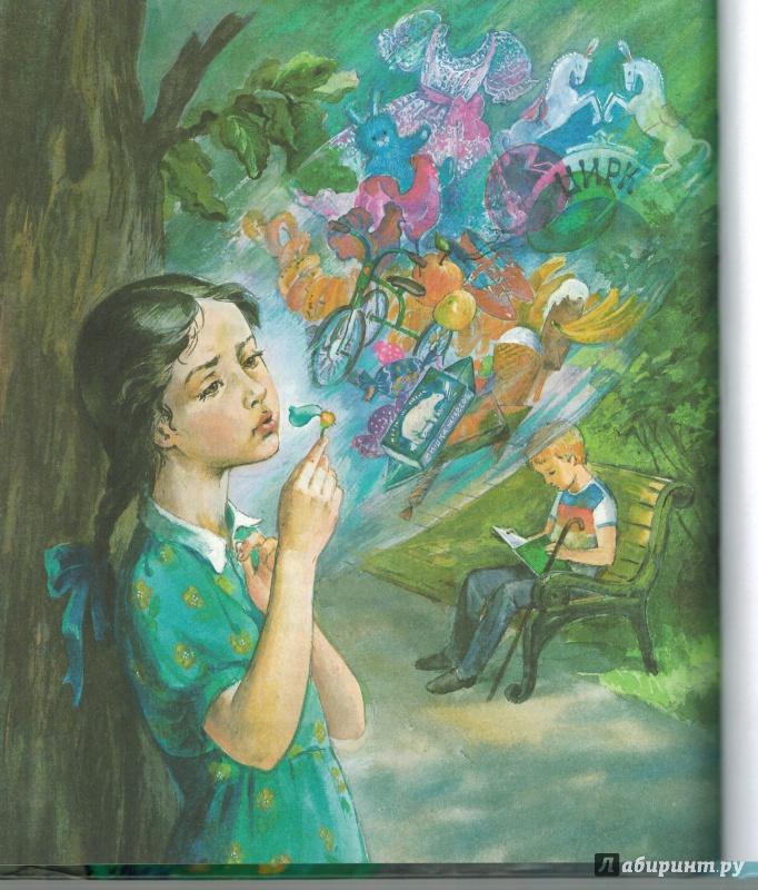 Иллюстрации к книге цветик-семицветик