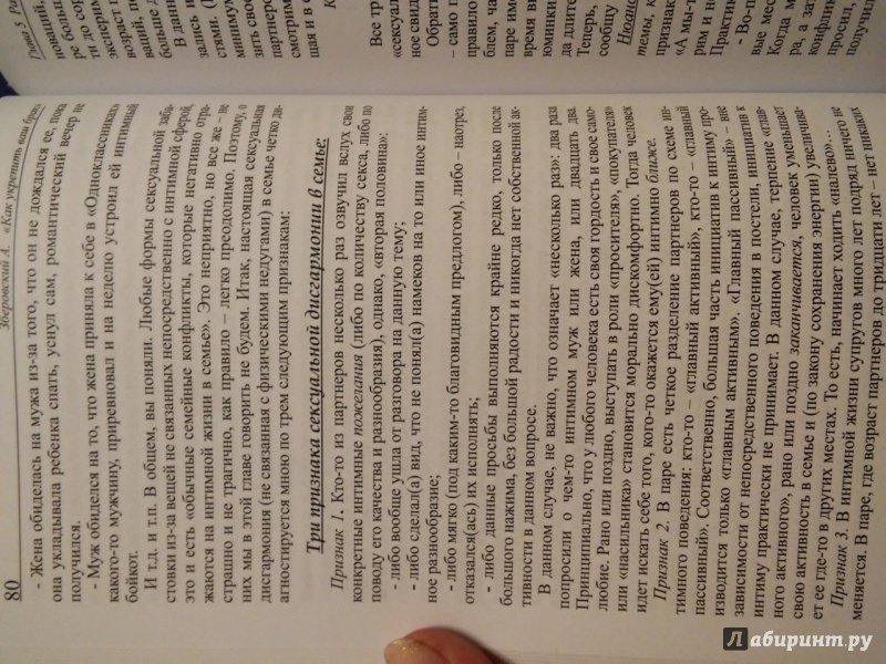 Иллюстрация 4 из 16 для Как укрепить ваш брак. Инструкция для тех, кто дорожит своей семьей - Андрей Зберовский   Лабиринт - книги. Источник: хомяк