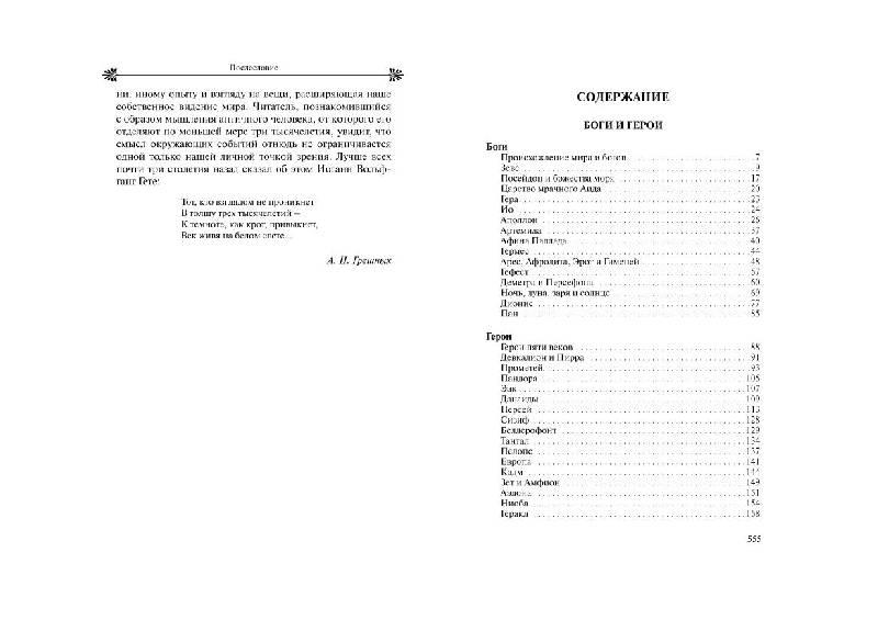Иллюстрация 15 из 27 для Легенды и мифы Древней Греции - Николай Кун   Лабиринт - книги. Источник: Флинкс