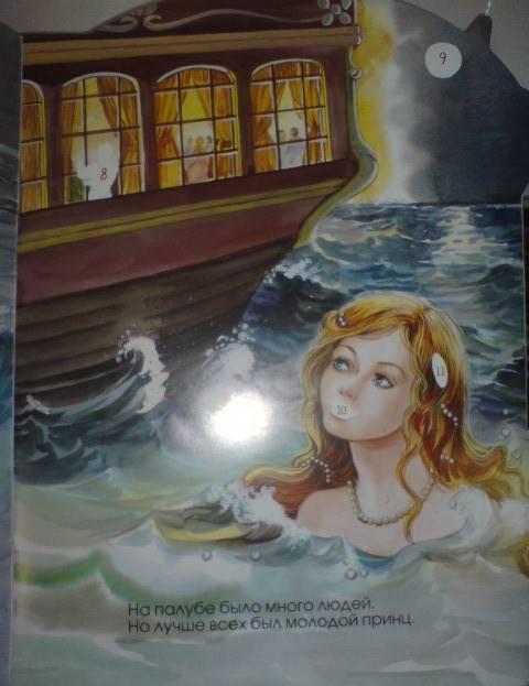 Иллюстрация 6 из 16 для Принцессы и феи. Русалочка | Лабиринт - книги. Источник: Настёна