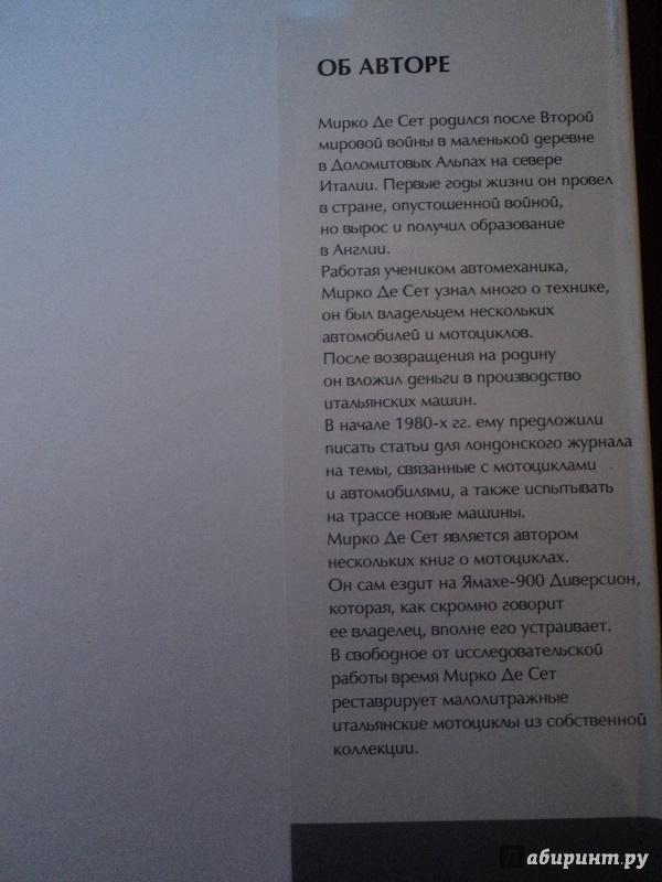 Иллюстрация 18 из 35 для Классические мотоциклы. Иллюстрированная энциклопедия - Сет Де | Лабиринт - книги. Источник: Miss congeniality
