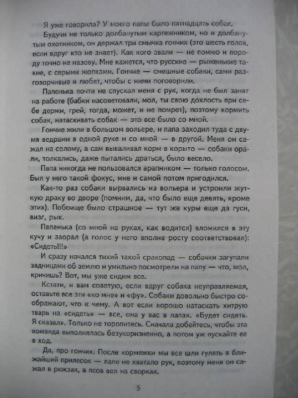 Иллюстрация 7 из 11 для Вернуться по следам - Глория Му | Лабиринт - книги. Источник: Костина  Светлана Олеговна