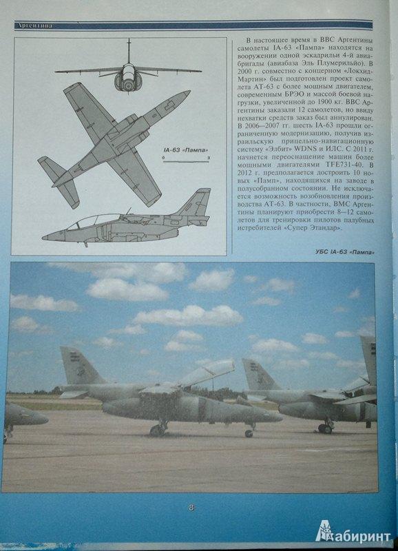 Иллюстрация 8 из 13 для Боевая авиация XXI века - Андрей Харук | Лабиринт - книги. Источник: Леонид Сергеев