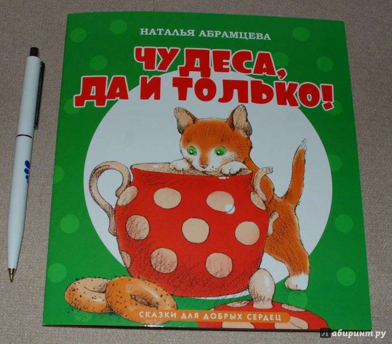 Старых открытках, смешные картинки чудеса да и только