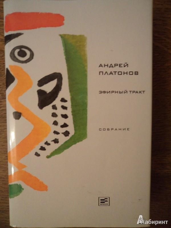 Иллюстрация 2 из 22 для Эфирный тракт. Повести 1920-х - начала 1930-х годов - Андрей Платонов   Лабиринт - книги. Источник: Karfagen