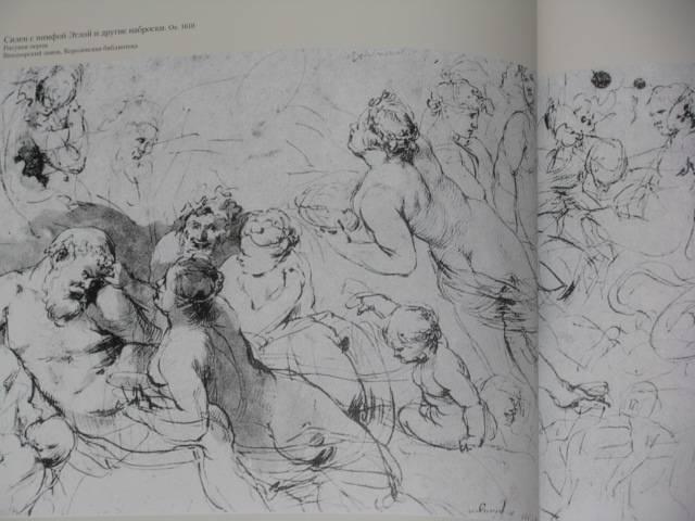 Иллюстрация 6 из 7 для Питер Пауль Рубенс. Вакх - Александр Степанов | Лабиринт - книги. Источник: Nemertona