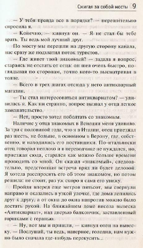 Иллюстрация 13 из 13 для Сжигая за собой мосты - Татьяна Полякова | Лабиринт - книги. Источник: Большая Берта
