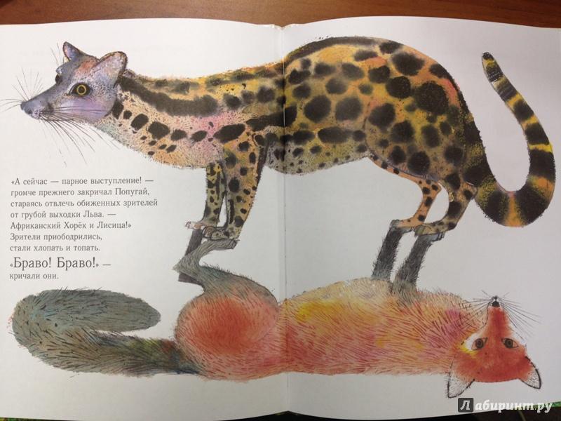 Иллюстрация 7 из 20 для Праздник в джунглях - Брайан Уайлдсмит | Лабиринт - книги. Источник: Fantastic_miss_Fox