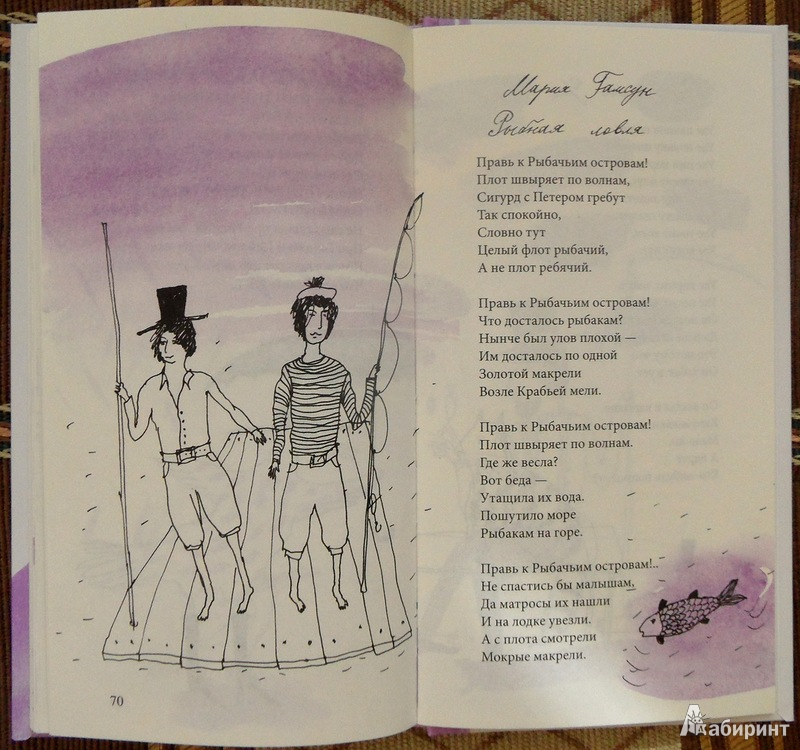 Иллюстрация 11 из 44 для Грустный кондитер | Лабиринт - книги. Источник: Maxima