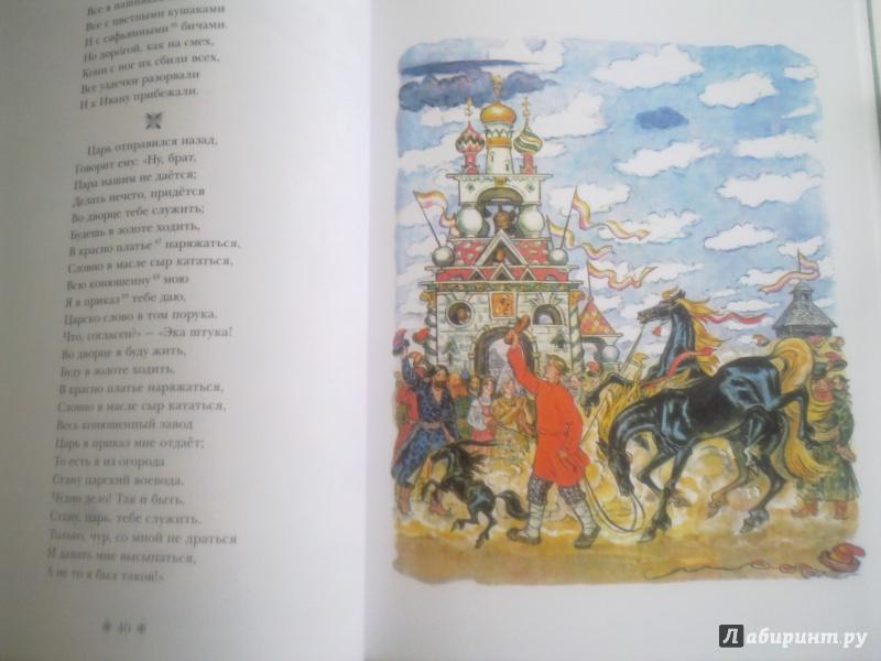 Иллюстрация 40 из 109 для Конек-Горбунок - Петр Ершов   Лабиринт - книги. Источник: Рожкова Александра Александра