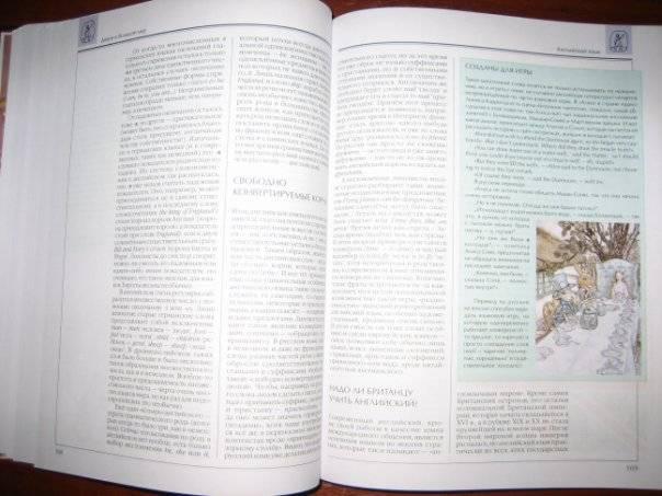 Иллюстрация 5 из 11 для Языки мира. Энциклопедия для детей | Лабиринт - книги. Источник: Романтик-Негодяй