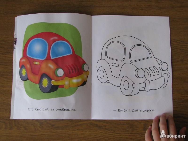 Иллюстрация 4 из 23 для Транспорт. Чух-чух, паровоз | Лабиринт - книги. Источник: Tulpu