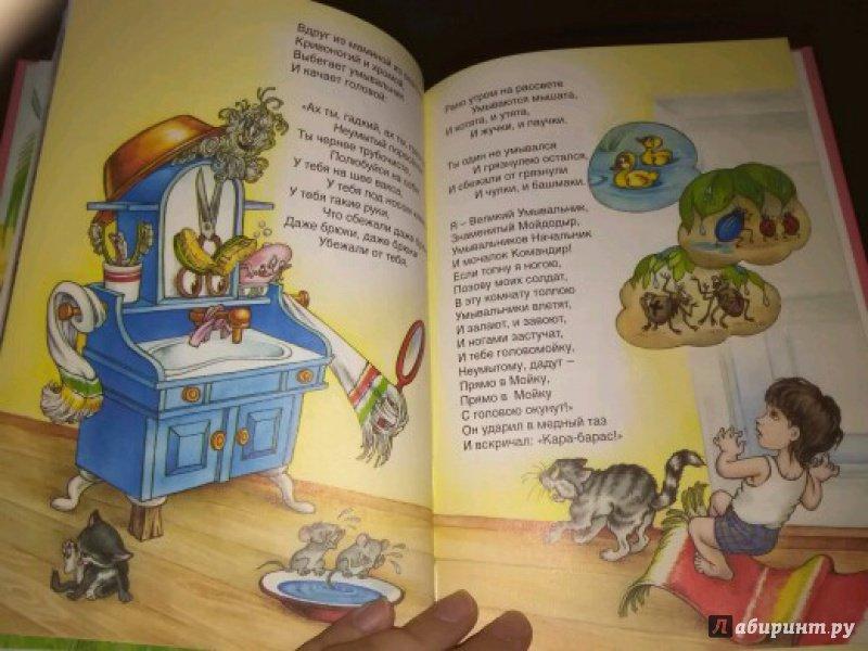 Иллюстрация 19 из 32 для Сказки - Корней Чуковский | Лабиринт - книги. Источник: Svetik