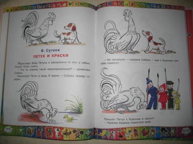 Иллюстрация 35 из 39 для 50 любимых маленьких сказок - Бианки, Остер, Аникин | Лабиринт - книги. Источник: Nikolia