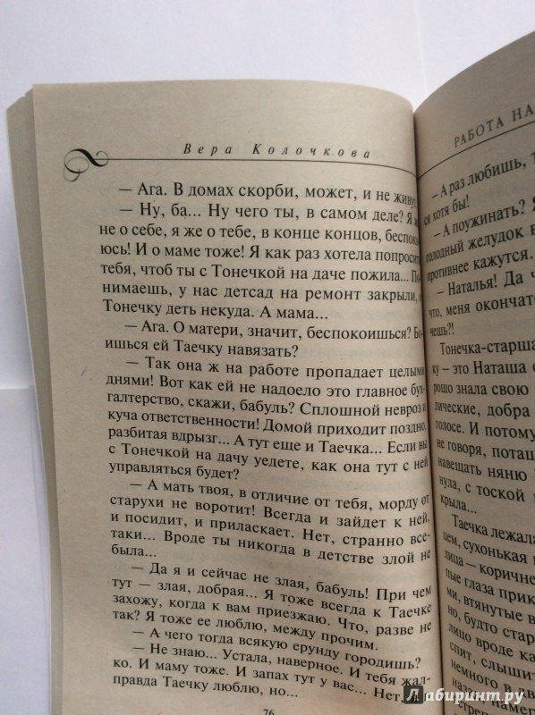 Иллюстрация 6 из 9 для Работа над ошибками - Вера Колочкова | Лабиринт - книги. Источник: Полина В.