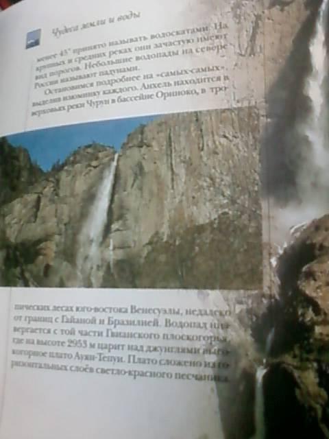 Иллюстрация 34 из 35 для Чудеса природы | Лабиринт - книги. Источник: lettrice