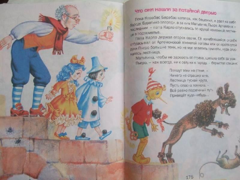 книжка с картинками про буратино свое время