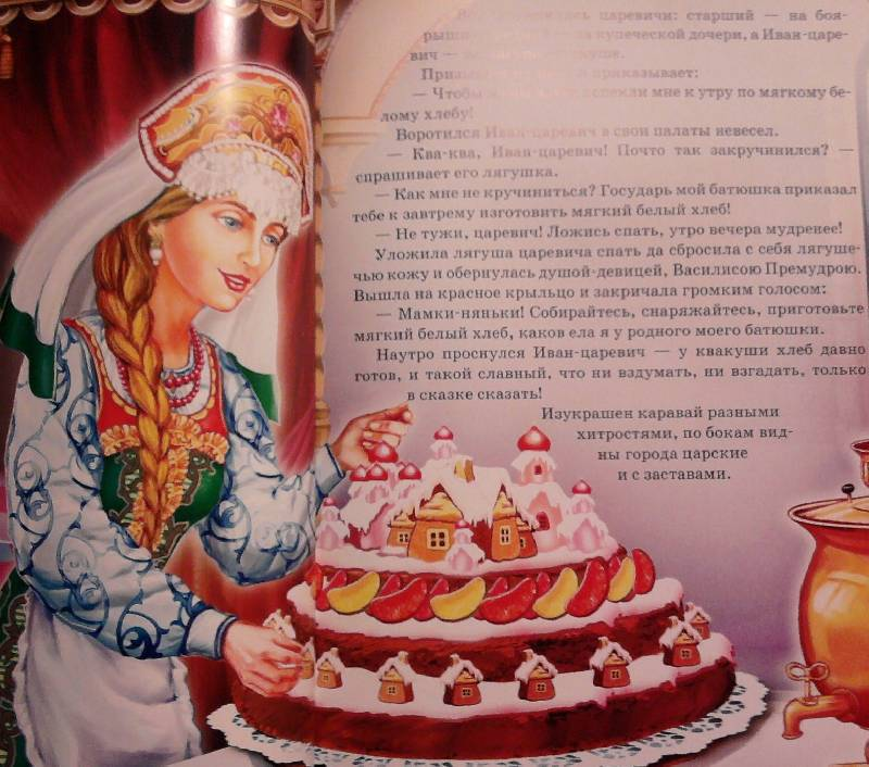 Картинки пирога из царевны лягушки