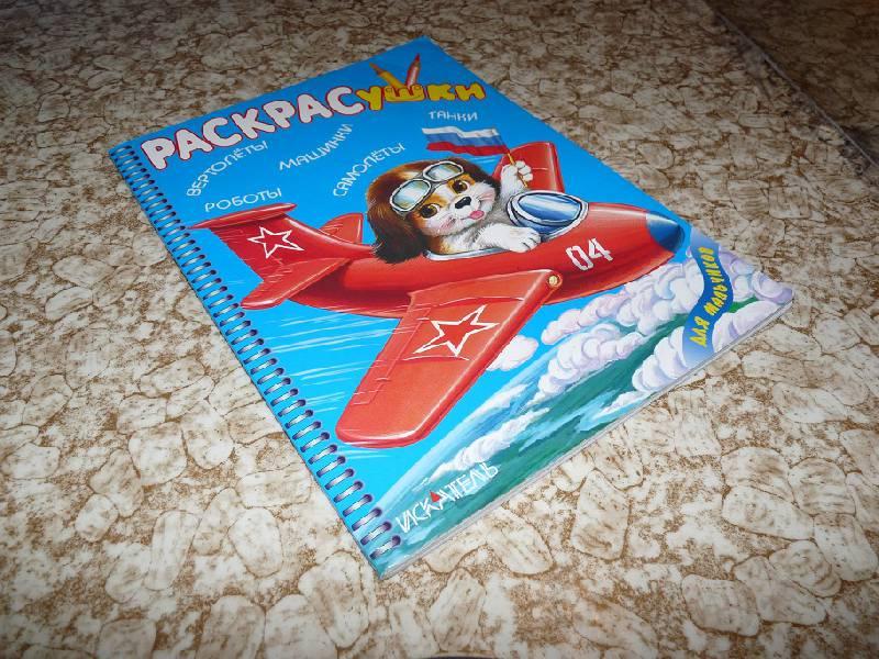 Иллюстрация 1 из 8 для Раскрасушка -Машинки,танки   Лабиринт - книги. Источник: Алимова  Любовь Алексеевна