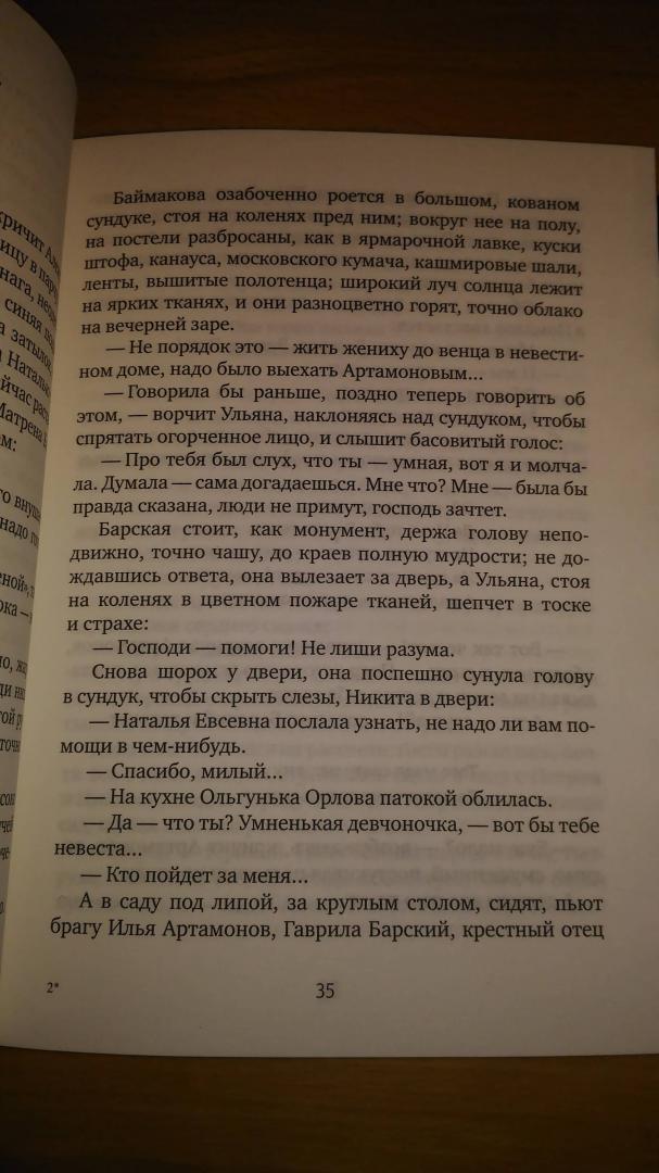 Иллюстрация 10 из 17 для Дело Артамоновых - Максим Горький | Лабиринт - книги. Источник: Wiseman