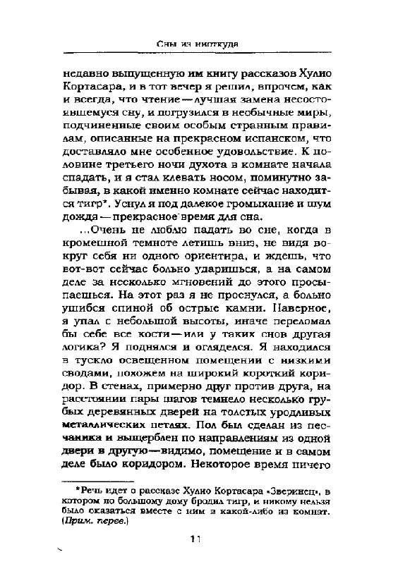 Иллюстрация 6 из 9 для Демоны со свастикой. Черные маги третьего рейха - Г. Кранц   Лабиринт - книги. Источник: Анна Викторовна