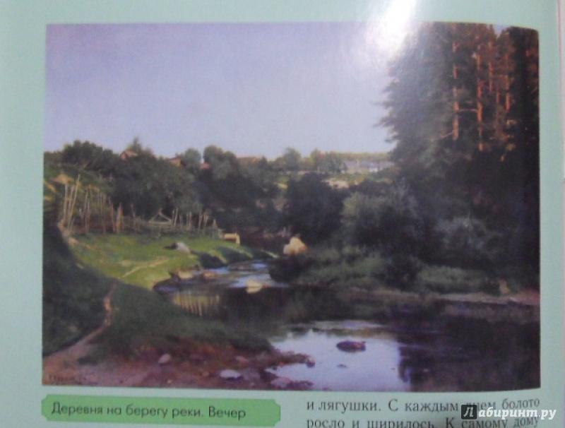 Иллюстрация 5 из 20 для Константин Крыжицкий - Геннадий Скоков | Лабиринт - книги. Источник: Столярова  Елена