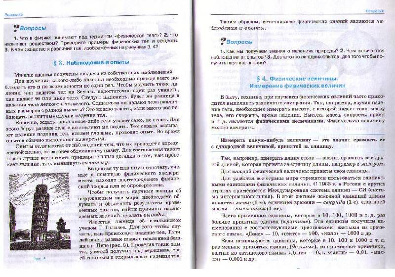 Иллюстрация 25 из 37 для Физика. 7 класс - Александр Перышкин | Лабиринт - книги. Источник: Ya_ha