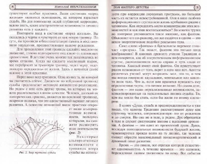 Иллюстрация 3 из 13 для Дом нашего детства. Детские корни взрослых проблем - Николай Шерстенников | Лабиринт - книги. Источник: Юта