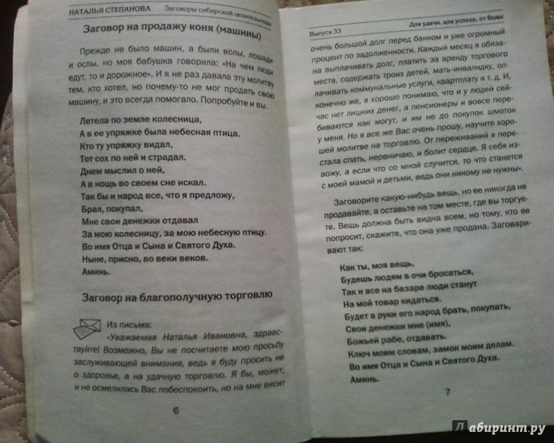 Заговор Для Похудения Натальи. Заговор на похудение Степановой