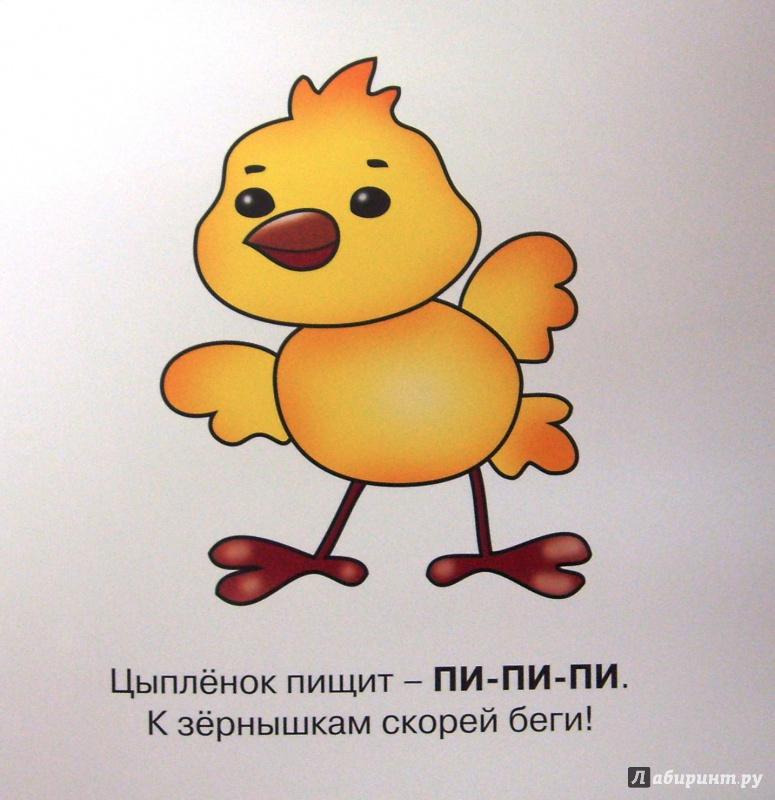 Картинки животных для детей одного года