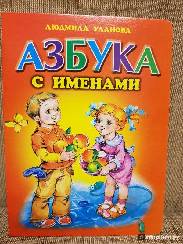 Иллюстрация 7 из 30 для Азбука с именами - Людмила Уланова | Лабиринт - книги. Источник: Алексей Гапеев