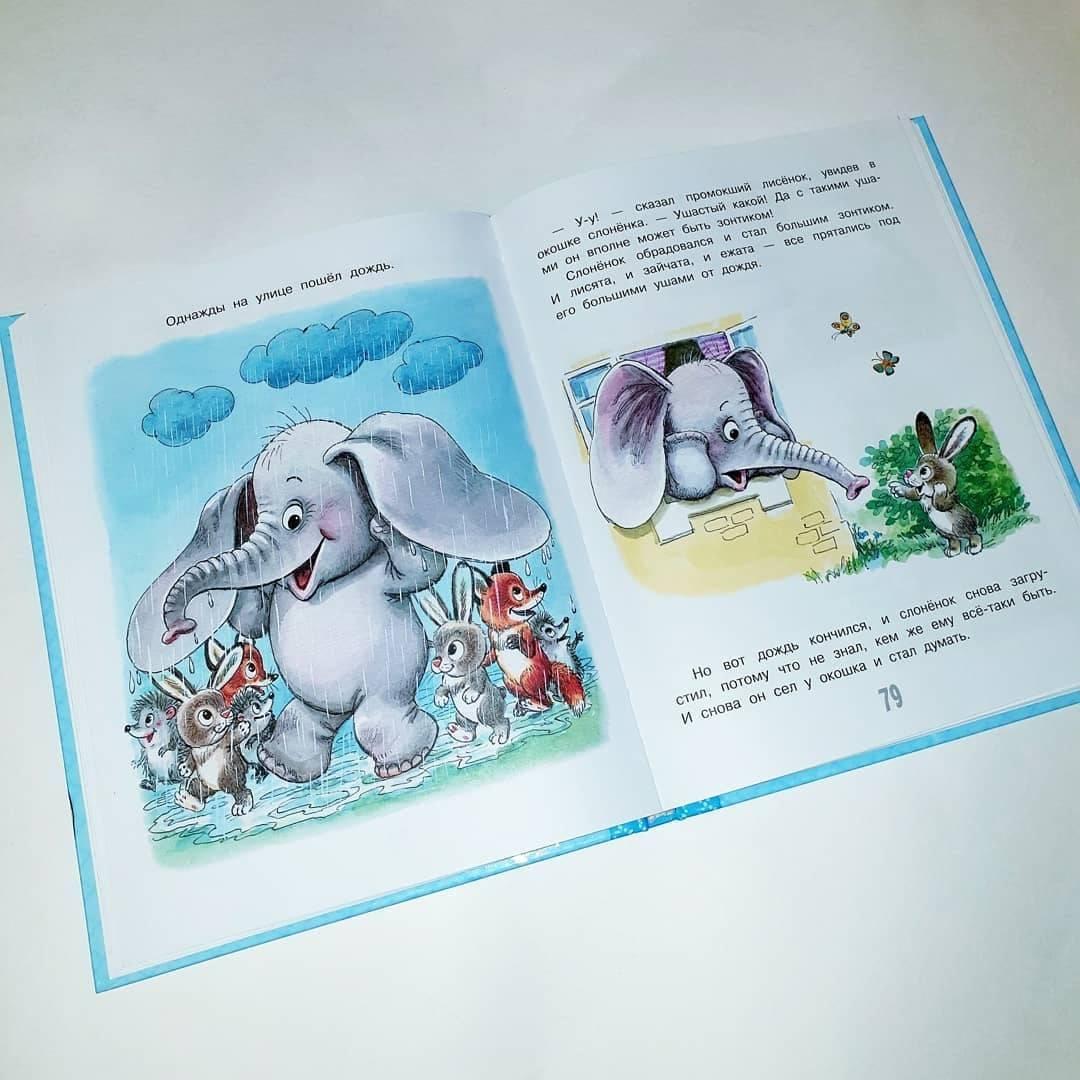Смешная сказка цыферов читать с картинками