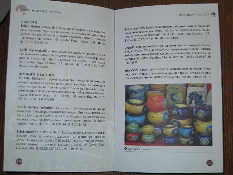 Иллюстрация 1 из 3 для Стамбул: Путеводитель - Син Шихан   Лабиринт - книги. Источник: Юлия К