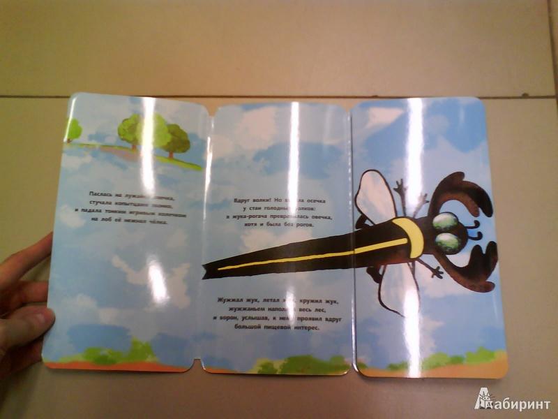 Иллюстрация 5 из 19 для Это овечка? - Петр Волцит | Лабиринт - книги. Источник: Мила