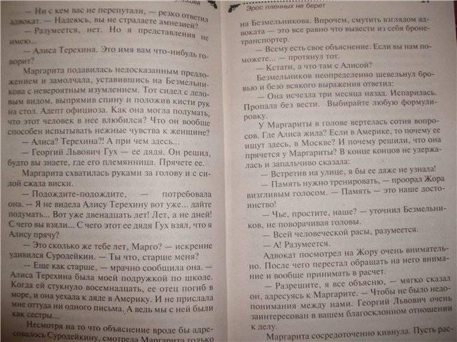 Иллюстрация 1 из 3 для Эрос пленных не берет - Галина Куликова   Лабиринт - книги. Источник: света