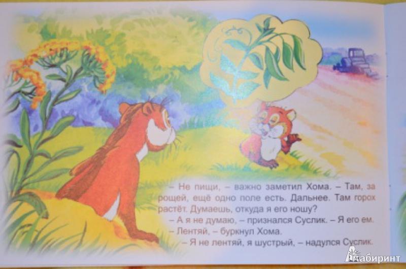 Иллюстрация 6 из 47 для Как Хома на дальнее поле за рощу ходил - Альберт Иванов | Лабиринт - книги. Источник: Moonlight2