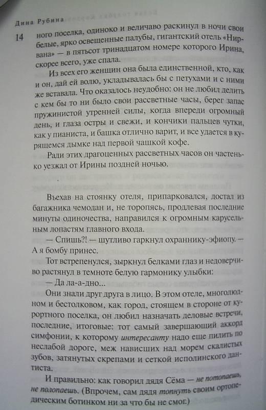 Иллюстрация 5 из 7 для Белая голубка Кордовы - Дина Рубина | Лабиринт - книги. Источник: АлЮр