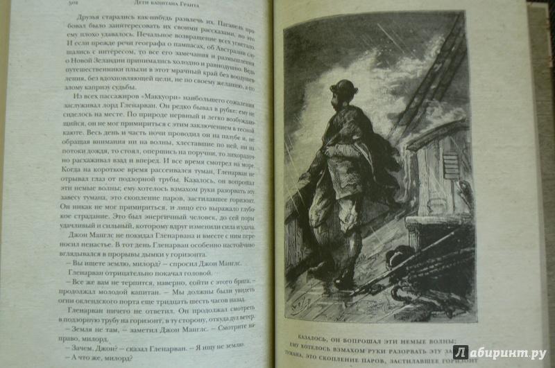 Иллюстрация 18 из 29 для Дети капитана Гранта - Жюль Верн   Лабиринт - книги. Источник: Марина