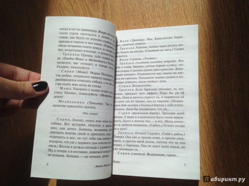 Иллюстрация 15 из 29 для Вишневый сад. Сборник - Антон Чехов | Лабиринт - книги. Источник: Bay  Taya