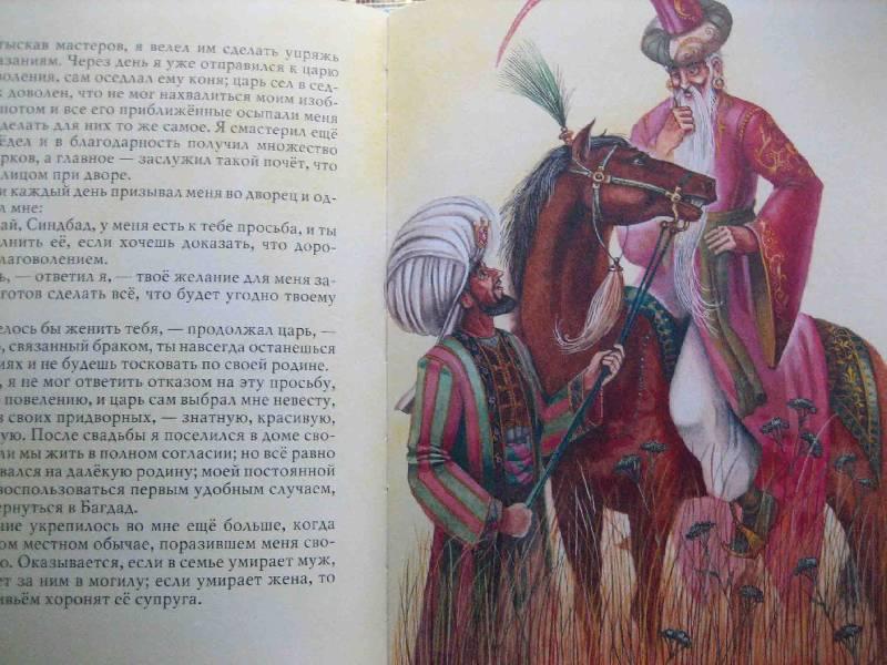 Иллюстрация 3 из 25 для Все путешествия Синдбада | Лабиринт - книги. Источник: Трухина Ирина