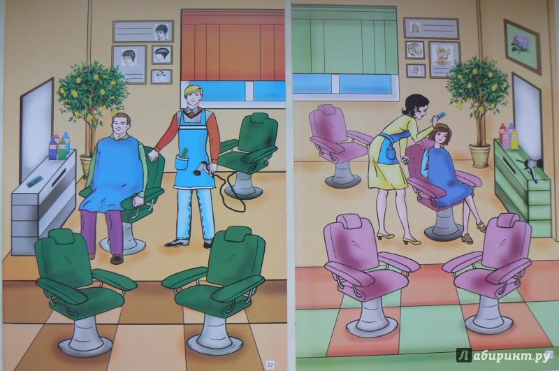 Картинки салона красоты для детей дошкольного возраста
