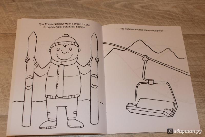 Иллюстрация 14 из 29 для Книга детского творчества. Удивительное путешествие - Смрити Прасадам-Холлз | Лабиринт - книги. Источник: КАТАРИНА1988