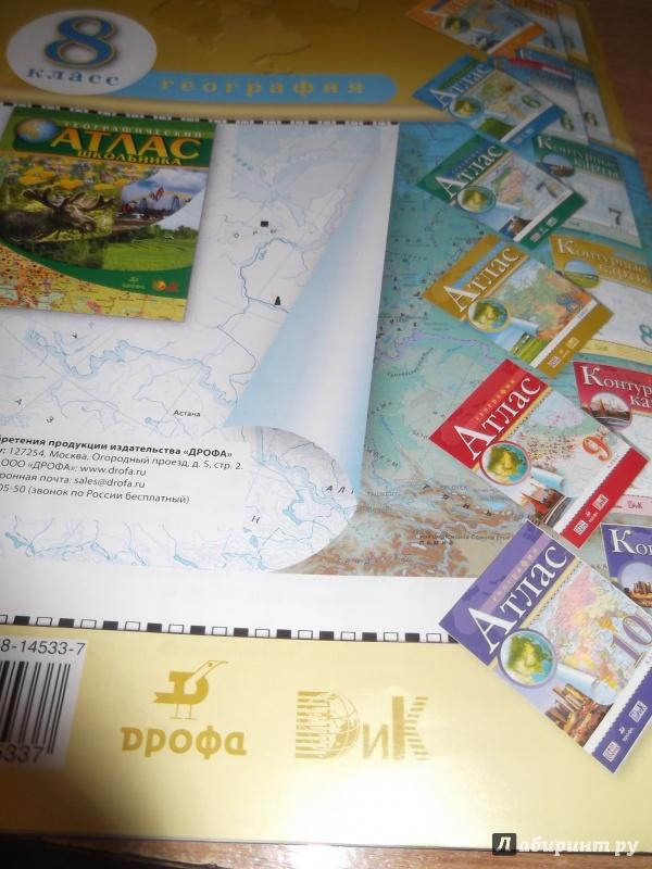 Иллюстрация 6 из 28 для География. 8 класс. Контурные карты. ФГОС | Лабиринт - книги. Источник: ArSerKh