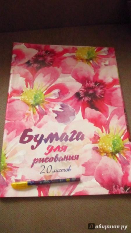 """Иллюстрация 1 из 6 для Бумага для рисования """"Flower"""" (20 листов, А3) (56424-PR/FW)   Лабиринт - канцтовы. Источник: Вероника Руднева"""