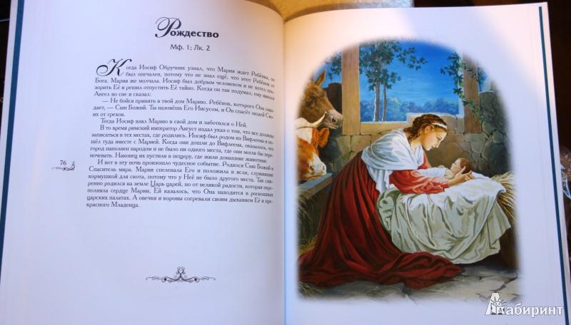 проносит сквозь рассказ из библии с картинками двери