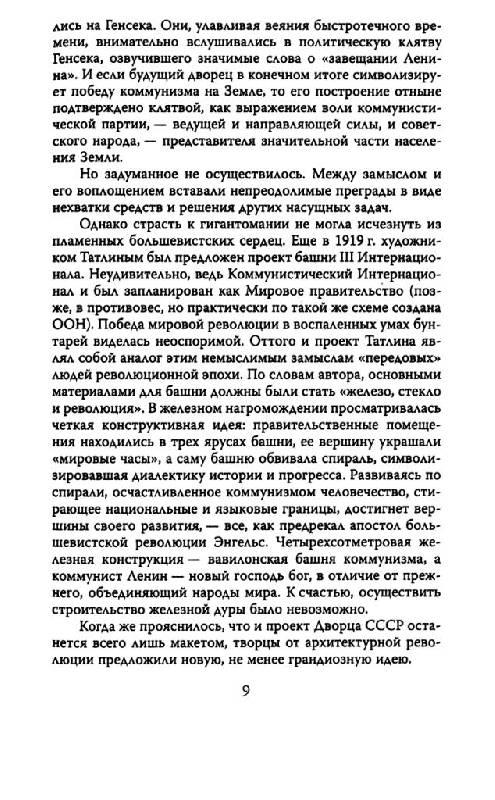Иллюстрация 9 из 15 для Сталин: тайные страницы из жизни вождя народов - Ольга Грейгъ   Лабиринт - книги. Источник: Юта