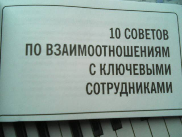 Иллюстрация 5 из 12 для 101 совет руководителю - Ирина Киреева | Лабиринт - книги. Источник: Irbis