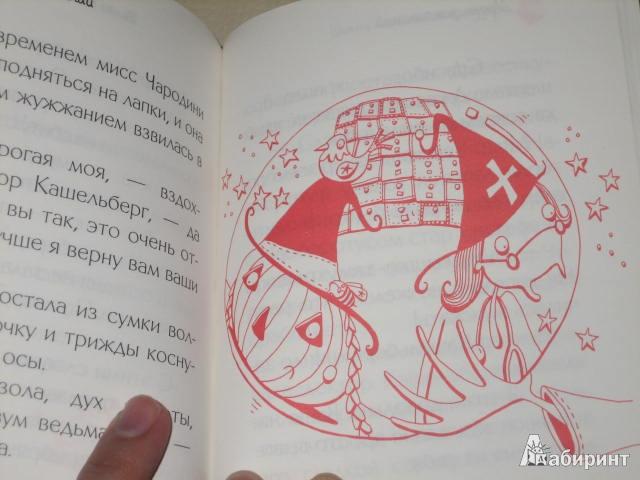 Иллюстрация 3 из 7 для Уроки заклинаний - Мэв Фрил   Лабиринт - книги. Источник: Cherepashka