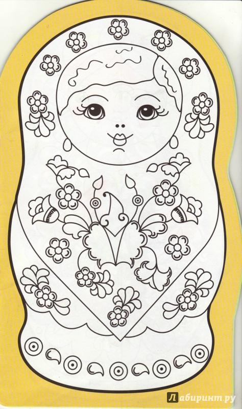 Иллюстрация 13 из 27 для Матрешки. Раскраска Выпуск 3 ...